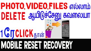 Reset டான மொபைலில் இருந்து Recover| Files From Android After Factory Reset _ Android Recovery