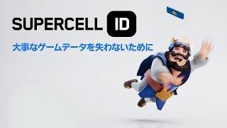 【クラロワ】Supercell ID - もう二度と大事なゲームデータを失わな…