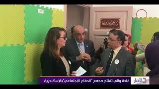 الأخبار - غادة والي تفتتح مجمع