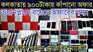 🔥৯০০টাকায় আজ থেকেই কাঁপানো অফার কলকাতায়|Oneplus 7T Samsung Note 10+ iPhone সাথে অরিজিনাল বিল বক্স
