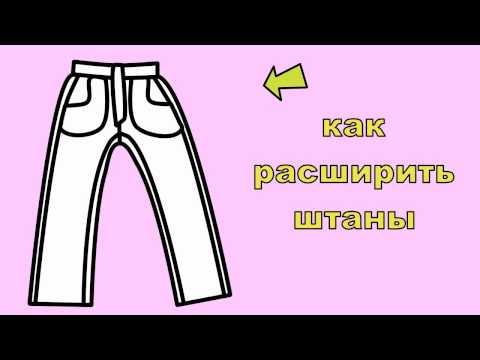 как расширить штаны