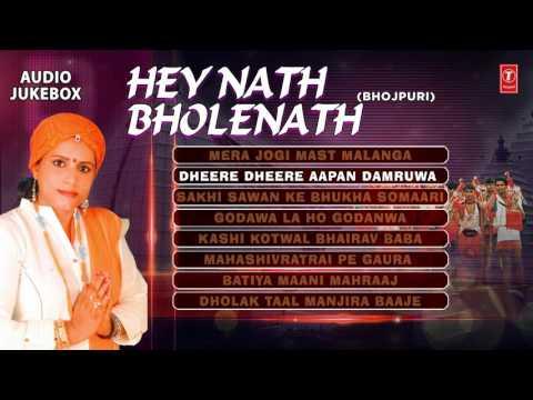 HEY NATH BHOLENATH [ Latest Full Length Bhojpuri Audio Songs jukebox ] 2016 - SUNITA YADAV