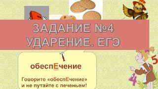 Задание 4. Ударение. ЕГЭ русский язык.