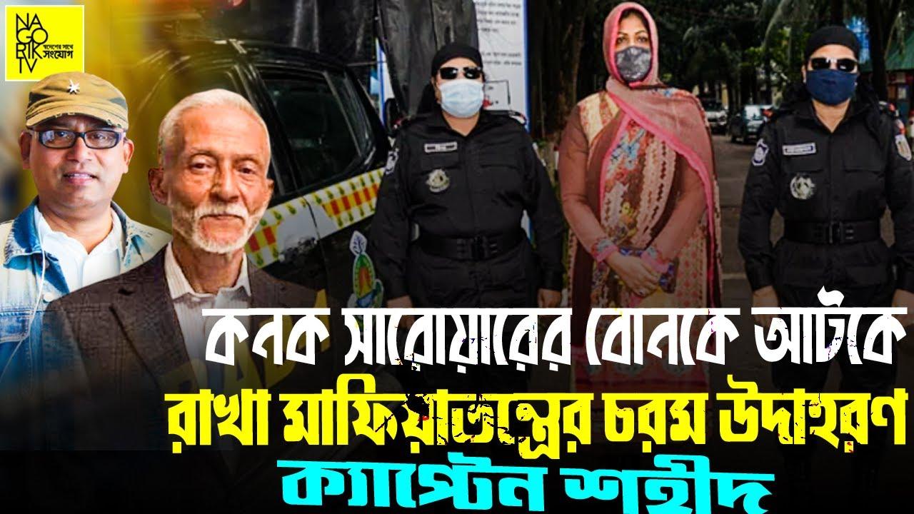 Download কনক সারোয়ারের বোনের প্রসঙ্গে আবারো মুখ খুললেন ক্যাপ্টেন শহীদ ইসলাম    Nagorik TV