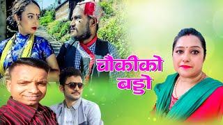 New Deuda Song 2074/2017 || Chaukiko Baddo - Sobha Thapa & Ram Shilal ft. Roji & ManishComedy