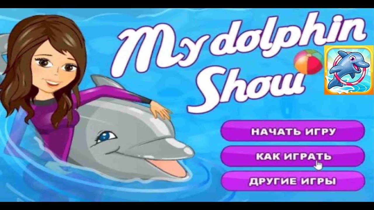 игра дельфинчик