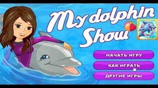 Игра Шоу Дельфинов My dolphin Show game Смотреть видео шоу дельфинов игры детские игры шоу дельфинов