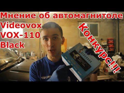 Мнение об автомагнитоле Videovox VOX 110  Black Конкурс !!!