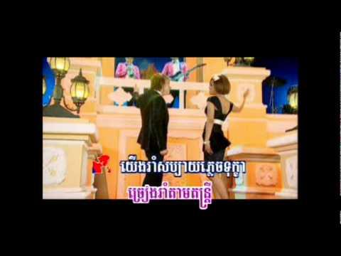 Chub Chum Knea Ram Sabay (Karaoke)