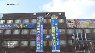 [광주뉴스] 광주 북구 도로명주소 활용 평가 우수 선정