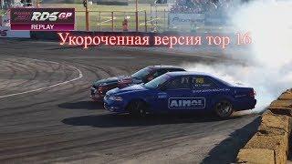 RDS GP Владивосток 7 этап Укороченная версия. Top 16