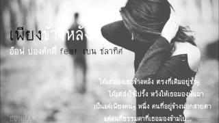 [Audio] เพียงข้างหลัง - อ๊อฟ ปองศักดิ์ feat. เบน ชลาทิศ