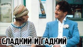 Сладкий и гадкий (1999) «Sweet and Lowdown» - Трейлер (Trailer)