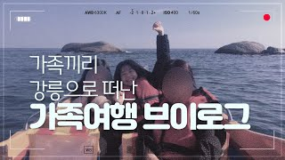 강릉으로 가족여행 브이로그 [?바베큐?,바다? 냠냠]✨