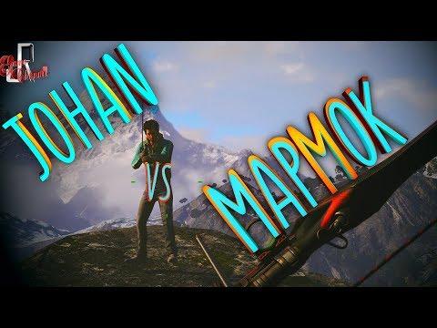 JOHAN VS MARMOK (В Far Cry 4) (Фейлы...