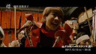 劇団桟敷童子『標〜shirube〜』告知動画 川原洋子 動画 22