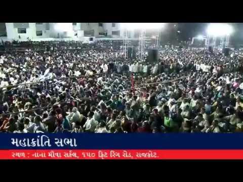 Mahakranti sabha - નાના મૌવા સર્કલ, ૧૫૦ ફિટ રિંગ રોડ, રાજકોટ   Rajkot   Hardik Patel   Patel Group