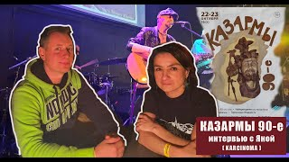 Казармы 90-е, Интервью с Яной (KARCINOMA)