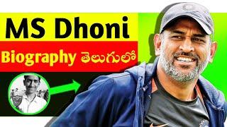 Ms Dhoni Biography in telugu||Biography of ms dhoni in telugu