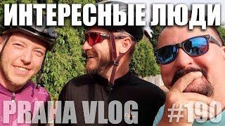 Интересные гости, триатлон и Замок Лоучень (Zámek Loučeň) Praha Vlog 190