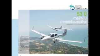 The aero magazine advertisement on Travel Channel Thailand (June 2014)