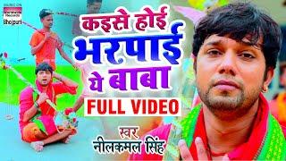 कईसे होई भरपाई ये बाबा | Neelkamal Singh का भोजपुरी कांवर गीत | Bolbam Song 2021