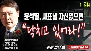 """[사무리#FULL] """"수사는 기소에 복무한다고? 입 다물어. 윤석열!"""""""