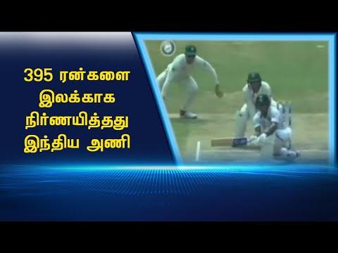 395 ரன்களை இலக்காக நிர்ணயித்தது இந்திய அணி  #PodhigaiTamilNews #பொதிகைசெய்திகள்