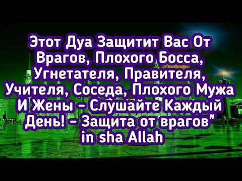 Этот Дуа защитит Вас от врагов Ин Ша Аллах - слушайте каждый день!