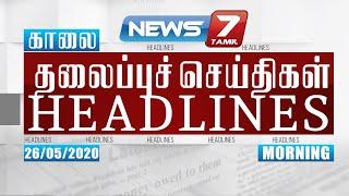 Today Headlines @ 7AM | இன்றைய தலைப்புச் செய்திகள் | News7 Tamil | Morning Headlines | 26.05.2020