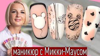 Маникюр с Микки Маусом рисунки гель лаком дизайн ногтей нюдовый маникюр светлые ногти