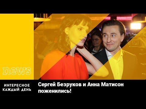 Sergei Bezrukov and Anna Mathison were married