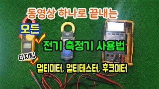 디지털 전기측정기, 멀티테스터, 멀티미터, 후크미터의 …