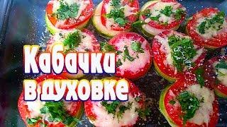 Как готовить очень вкусные кабачки в духовке / Рецепт от ARGoStav