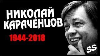 Умер Николай Караченцов, биография и причина смерти актера!
