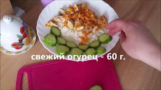 Мои обед и ужин по системе минус 60