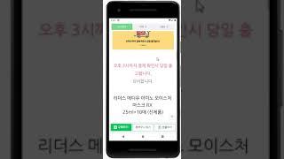 웰유 안드로이드 앱 실행영상