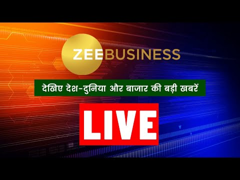 Zee Business LIVE | NEWS UPDATES | 13th October 2021 | Business & Financial News | Stock Markets