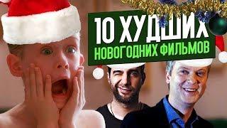 ТОП 10 НОВОГОДНИХ КИНОЗАШКВАРОВ!