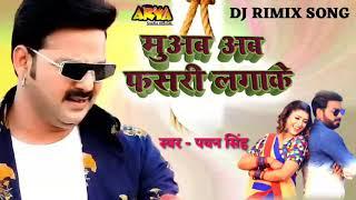 Pawan Singh New Song मुअब अब फसरी लगाके #Muab Fasari Lagake #पवन सिंह भोजपुरी गाना #bhojpuri movie'