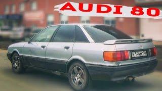 Audi 80(Доступная Роскошь)