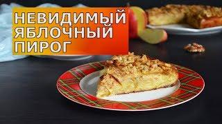 💥Такой УМОПОМРАЧИТЕЛЬНЫЙ ПИРОГ с яблоками мало кто пробовал! 🍏 Невидимый яблочный пирог