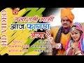 Nakhrali Bhabhi Aaj Fagan Aayo L Kamlesh Singh-anita Bhati L New Rajasthani Dj Fagan Song 2017 video