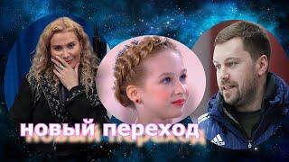 К Тутберидзе перешла новая звездочка Елизавета Берестовская из группы Давыдова