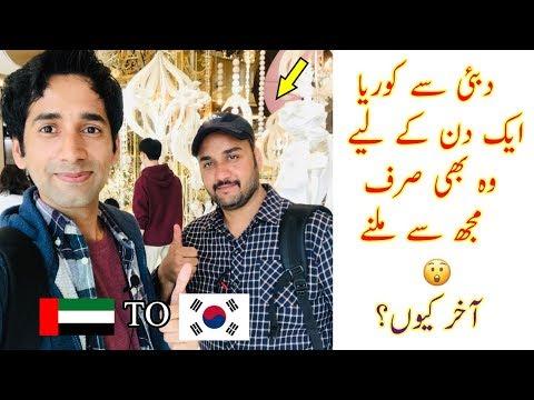 Pakistani Came From Dubai To Korea To Meet Me