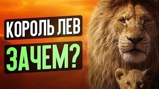 КОРОЛЬ ЛЕВ 2019 - ЗАЧЕМ СМОТРЕТЬ РЕМЕЙК ШЕДЕВРА? (обзор фильма)