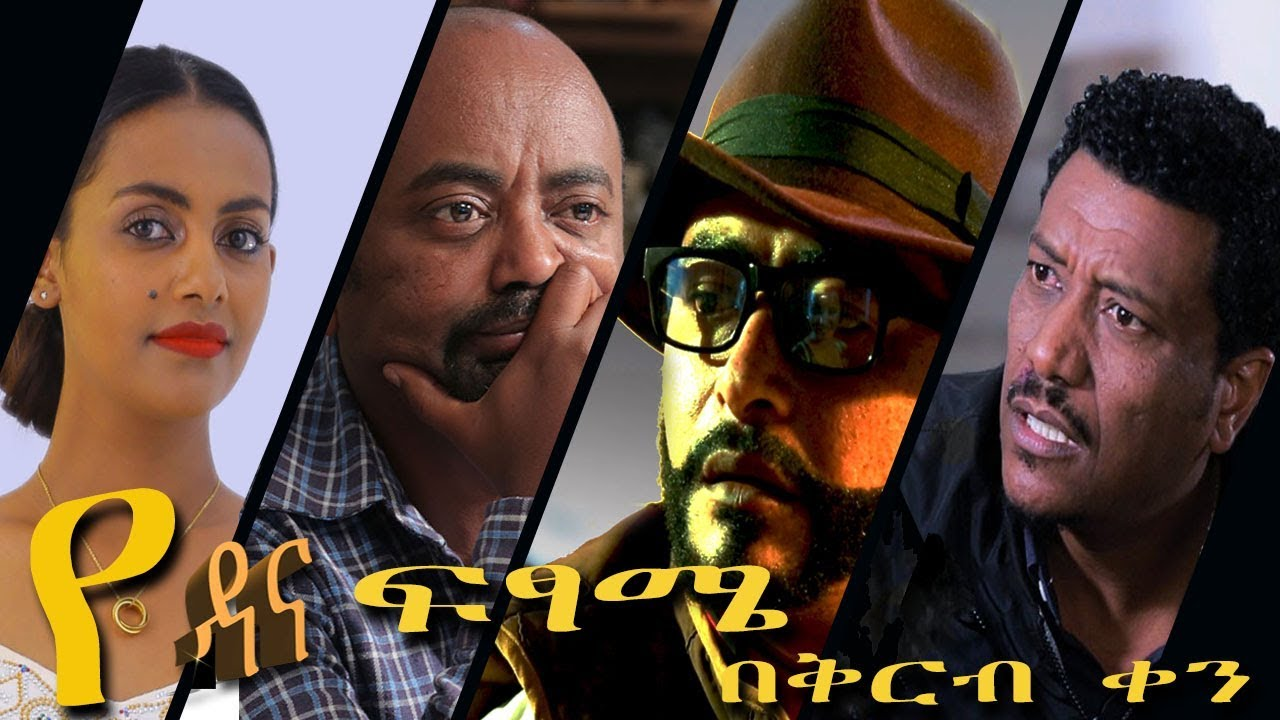 Ethiopian Best Drama On EBS TV Dana Drama End Coming Soon