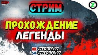 СТРИМ .S.T.A.L.K.E.R. Тень Чернобыля  - Прохождение Легенды!