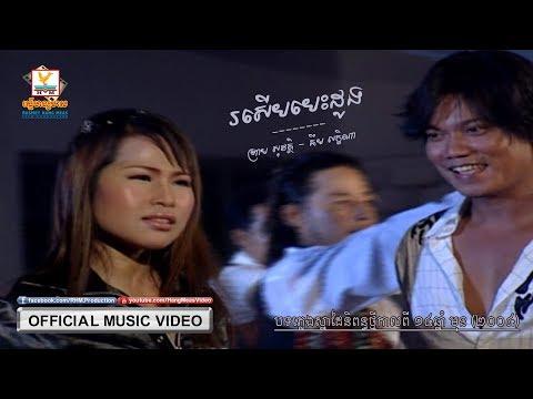 Ro Serb Besdong - Preap Sovath ft. Kim Leakhena [OFFICIAL MV]