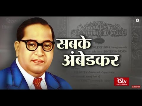 RSTV Vishesh – April 13, 2018: Dr. Bhimrao Ambedkar | सबके अंबेडकर